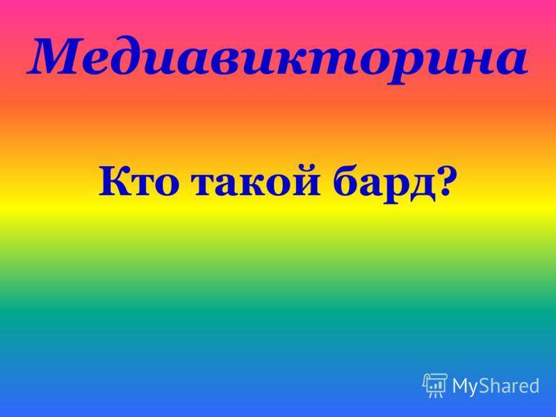 Медиавикторина Кто такой бард?