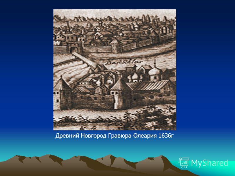 Древний Новгород Гравюра Олеария 1636г