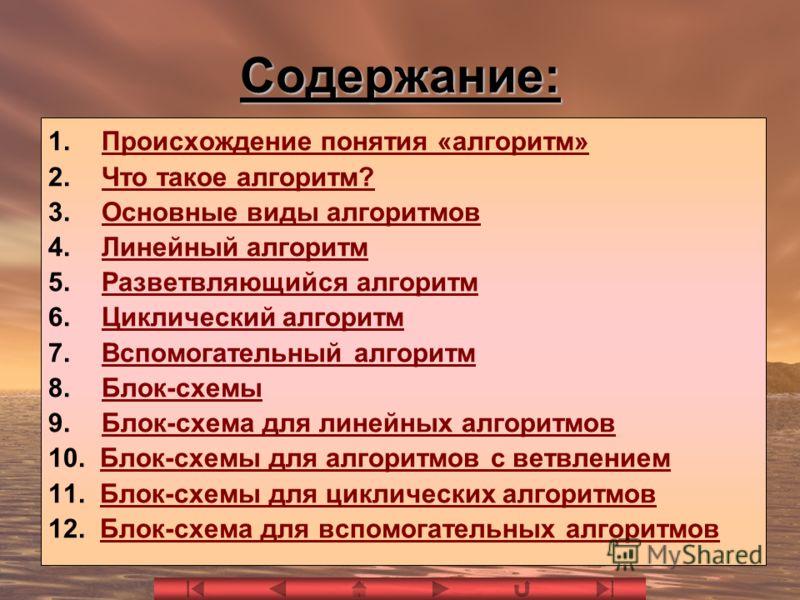 Базовые алгоритмические структуры языка Basic (с примерами) Автор: Кутузова Е. С. 11 А класс