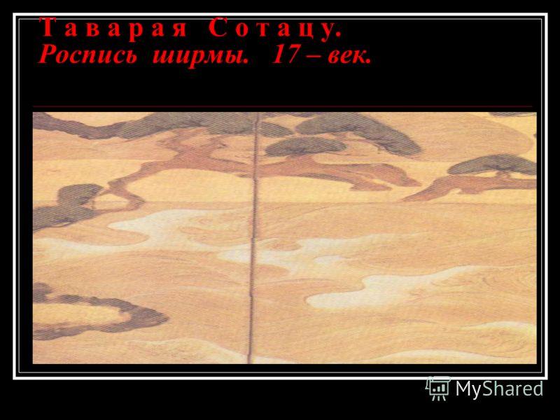 Т а в а р а я С о т а ц у. Роспись ширмы. 17 – век.