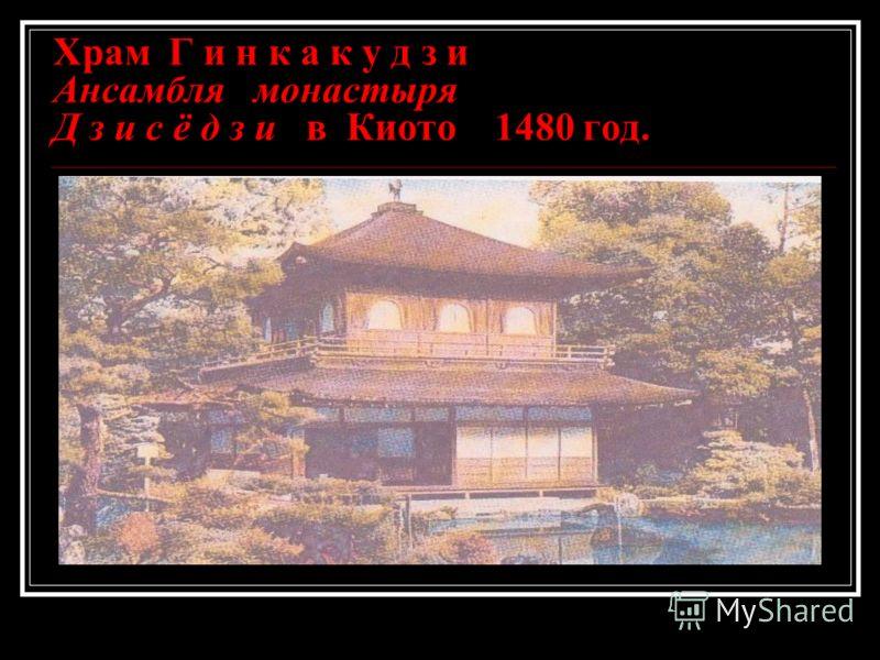 Храм Г и н к а к у д з и Ансамбля монастыря Д з и с ё д з и в Киото 1480 год.
