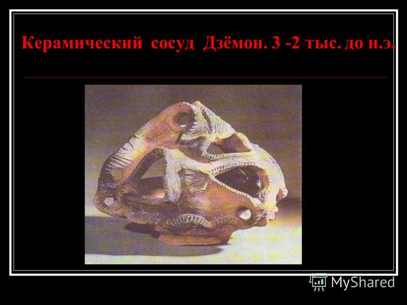 Керамический сосуд Дзёмон. 3 -2 тыс. до н.э.
