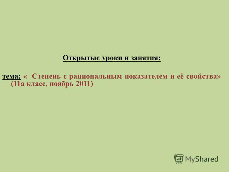 Открытые уроки и занятия: тема: « Степень с рациональным показателем и её свойства» (11а класс, ноябрь 2011)