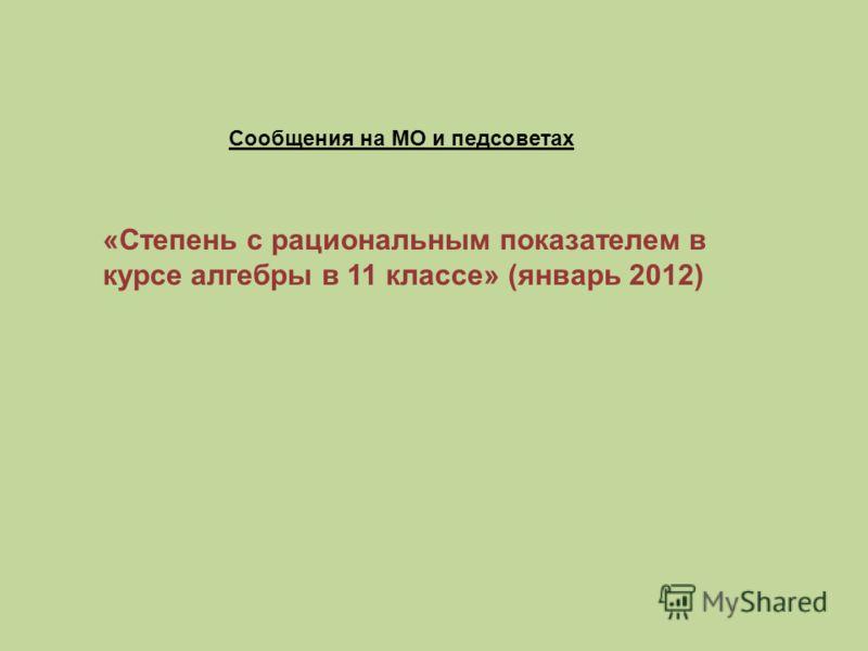Сообщения на МО и педсоветах «Степень с рациональным показателем в курсе алгебры в 11 классе» (январь 2012)