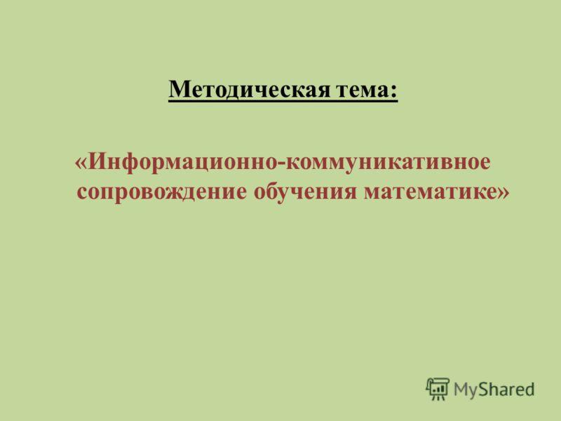 Методическая тема: «Информационно-коммуникативное сопровождение обучения математике»