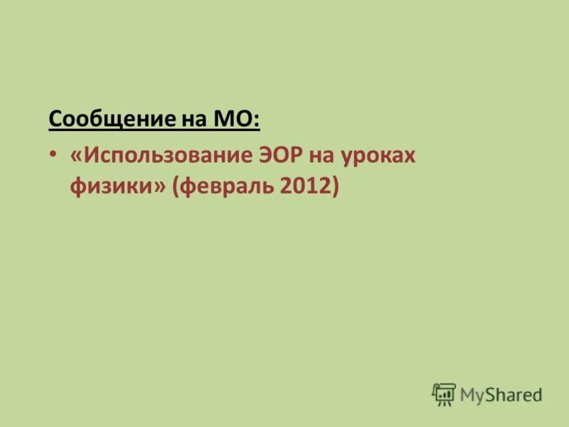 Сообщение на МО: «Использование ЭОР на уроках физики» (февраль 2012)