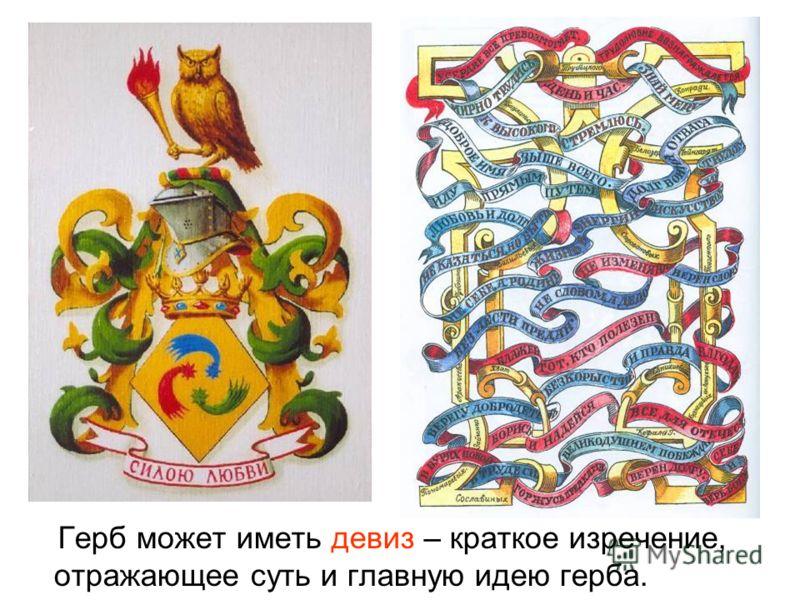 Герб может иметь девиз – краткое изречение, отражающее суть и главную идею герба.