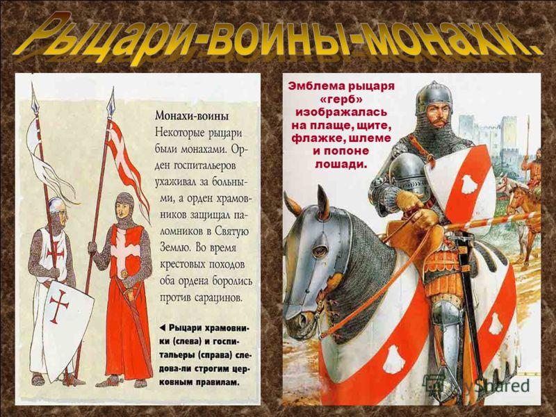 Эмблема рыцаря «герб» изображалась на плаще, щите, флажке, шлеме и попоне лошади.
