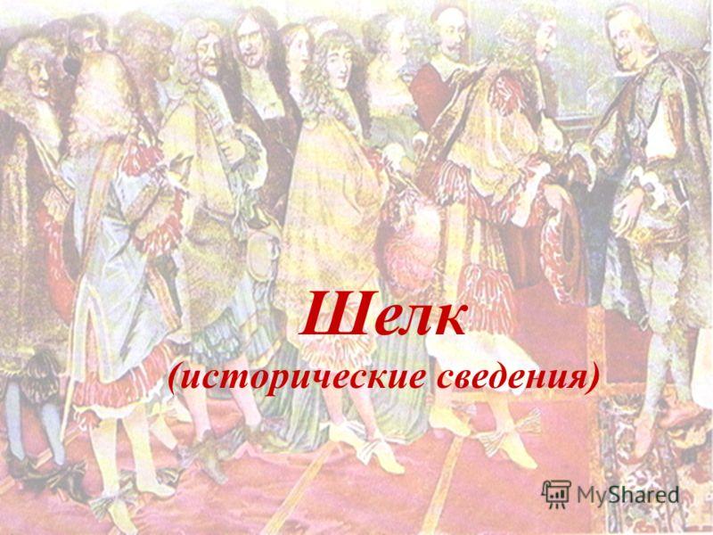 Шелк (исторические сведения)