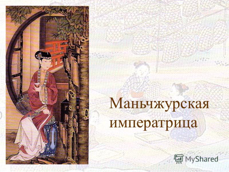 Маньчжурская императрица