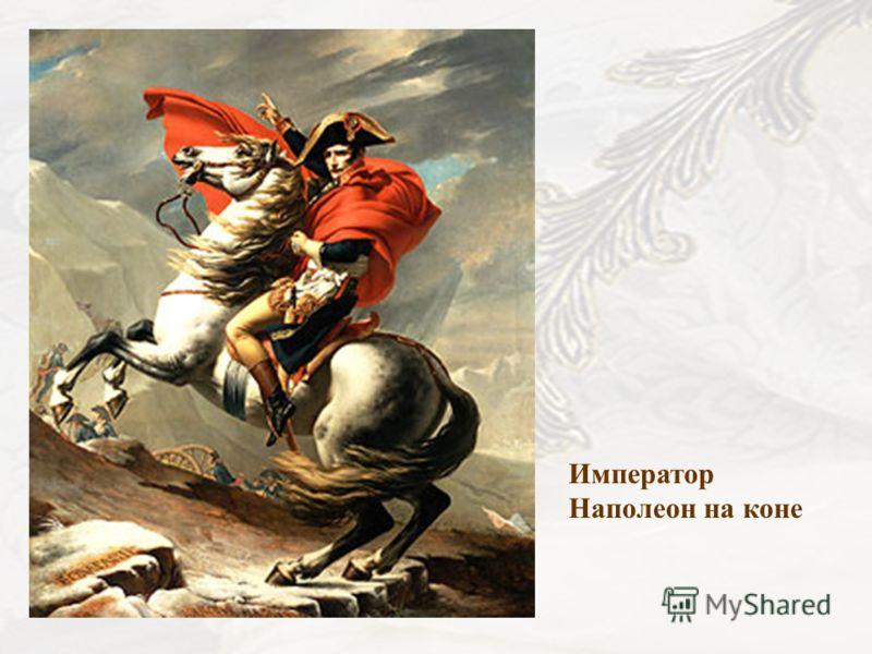 Император Наполеон на коне