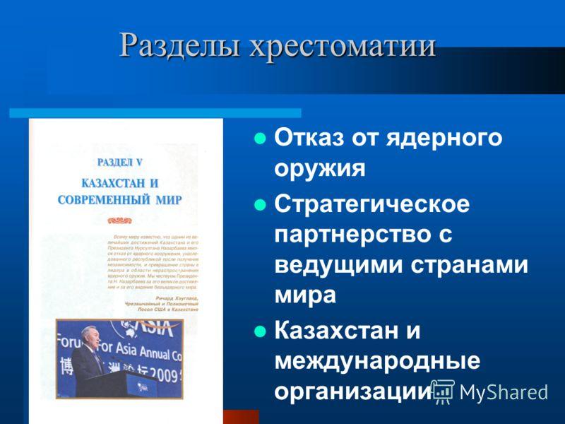 Отказ от ядерного оружия Стратегическое партнерство с ведущими странами мира Казахстан и международные организации Разделы хрестоматии