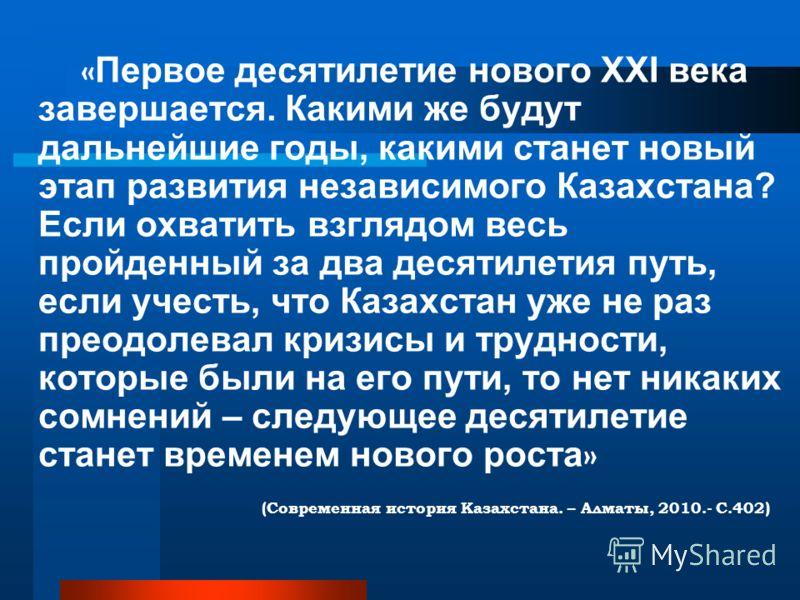 « Первое десятилетие нового XXI века завершается. Какими же будут дальнейшие годы, какими станет новый этап развития независимого Казахстана? Если охватить взглядом весь пройденный за два десятилетия путь, если учесть, что Казахстан уже не раз преодо