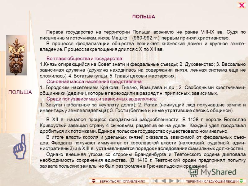 ПРИБАЛТИКА Славянские племена, включая наиболее крупные - лютичей и поморян, еще со времен