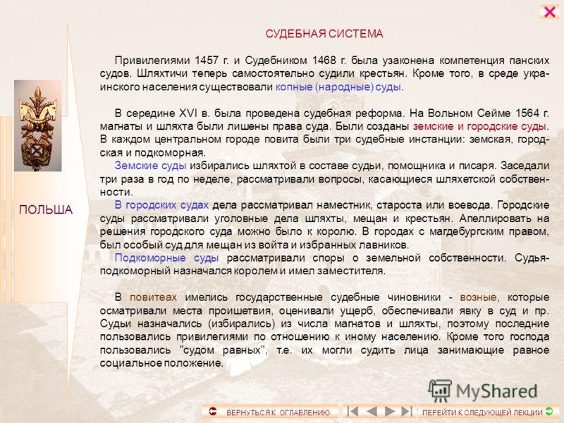 СТРУКТУРА ВОЙСКА КОМАНДОВАНИЕ ВОЙСКАМИ ПОЛЬША ВОЕННАЯ ОРГАНИЗАЦИЯ Основой вооруженных сил Польши являлось шляхетское ополчение (Посполите ру- шення). Организационными единицами войска являлись хоругви - родовые и земские. Хоругви состояли из 200-600