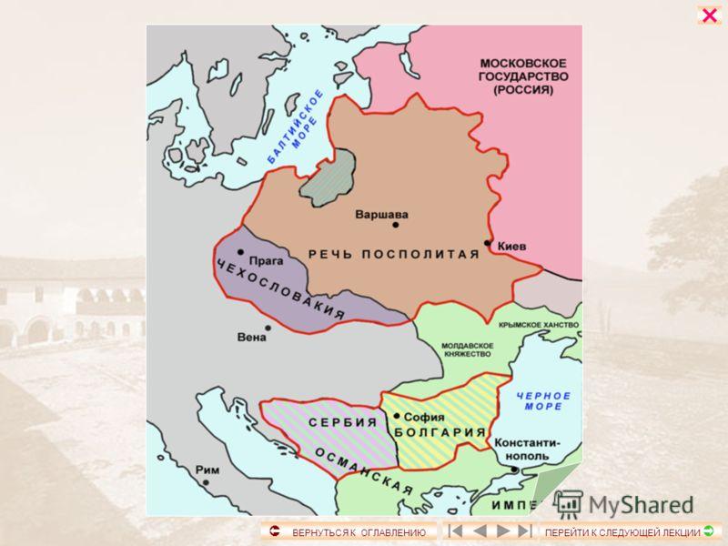 Цель лекции: Ознакомить студентов с особенностями и причинами зарождения и формирования средневековых славянских государств Южной и Западной Европы. Познакомиться с основными характерными чертами политического раз- вития, системой управления и источн