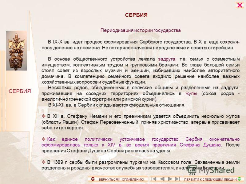 БОЛГАРИЯ ИСТОЧНИКИ ПРАВА СРЕДНЕВЕКОВОЙ БОЛГАРИИ Наиболее известный кодифицированный источник права средневековой Болгарии назывался «Закон судный людям