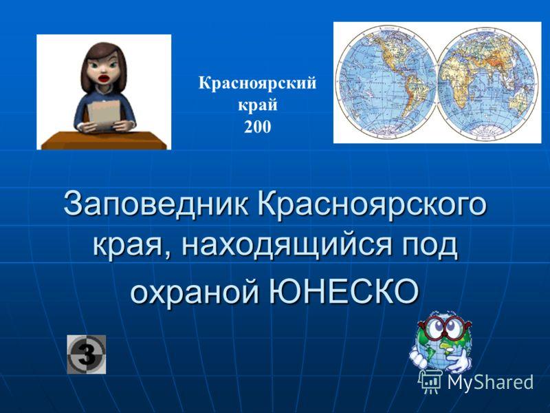 Заповедник Красноярского края, находящийся под охраной ЮНЕСКО Красноярский край 200