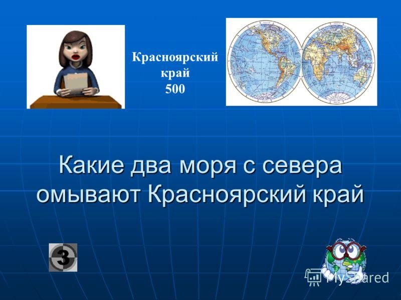Какие два моря с севера омывают Красноярский край Красноярский край 500