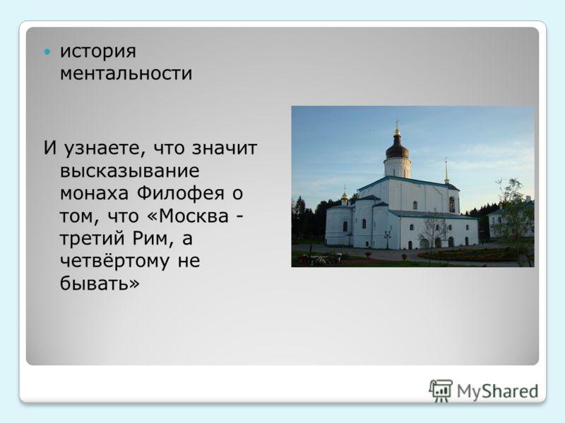 история ментальности И узнаете, что значит высказывание монаха Филофея о том, что «Москва - третий Рим, а четвёртому не бывать»