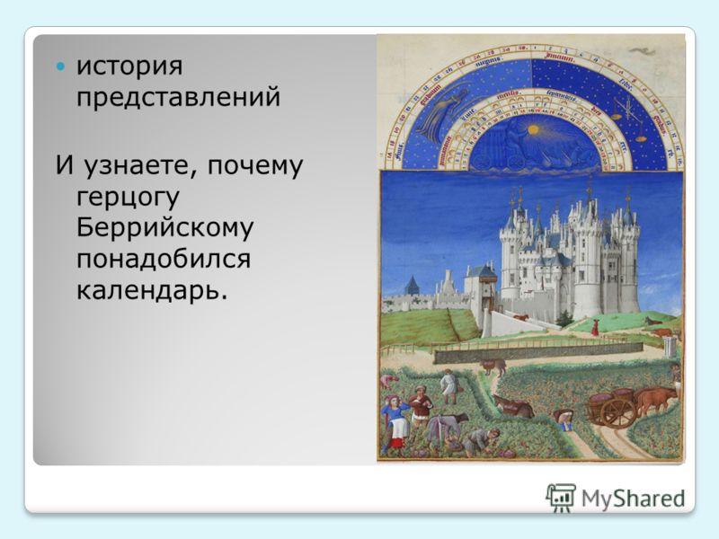 история представлений И узнаете, почему герцогу Беррийскому понадобился календарь.
