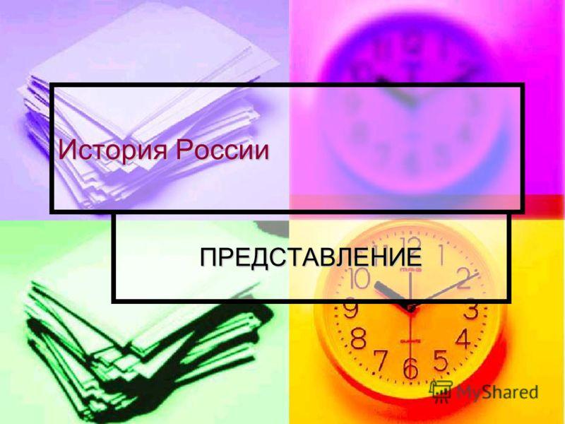 История России ПРЕДСТАВЛЕНИЕ