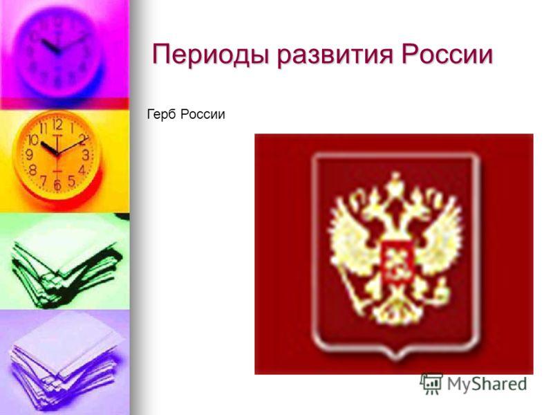 Периоды развития России Герб России