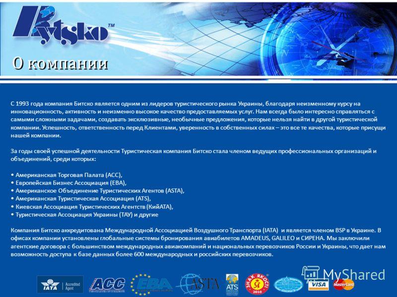 О компании С 1993 года компания Битско является одним из лидеров туристического рынка Украины, благодаря неизменному курсу на инновационность, активность и неизменно высокое качество предоставляемых услуг. Нам всегда было интересно справляться с самы
