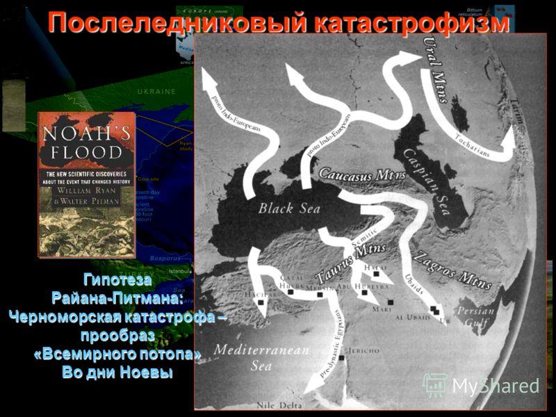 ГипотезаРайана-Питмана: Черноморская катастрофа – прообраз «Всемирного потопа» Во дни Ноевы Послеледниковый катастрофизм