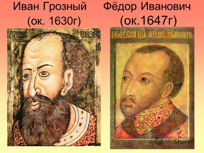 Иван Грозный Фёдор Иванович (ок. 1630г) (ок.1647г)