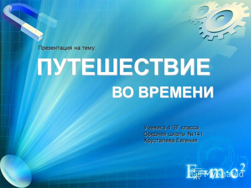 Ученика 4 В класса Средней школы 141 Хрусталёва Евгения ПУТЕШЕСТВИЕ ВОВРЕМЕНИ Презентация на тему: