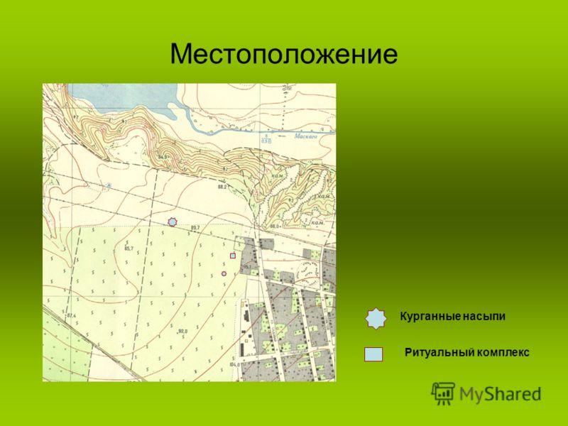 Местоположение Курганные насыпи Ритуальный комплекс