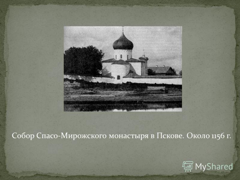 Собор Спасо-Мирожского монастыря в Пскове. Около 1156 г.