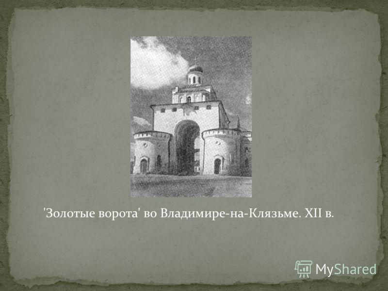 'Золотые ворота' во Владимире-на-Клязьме. XII в.