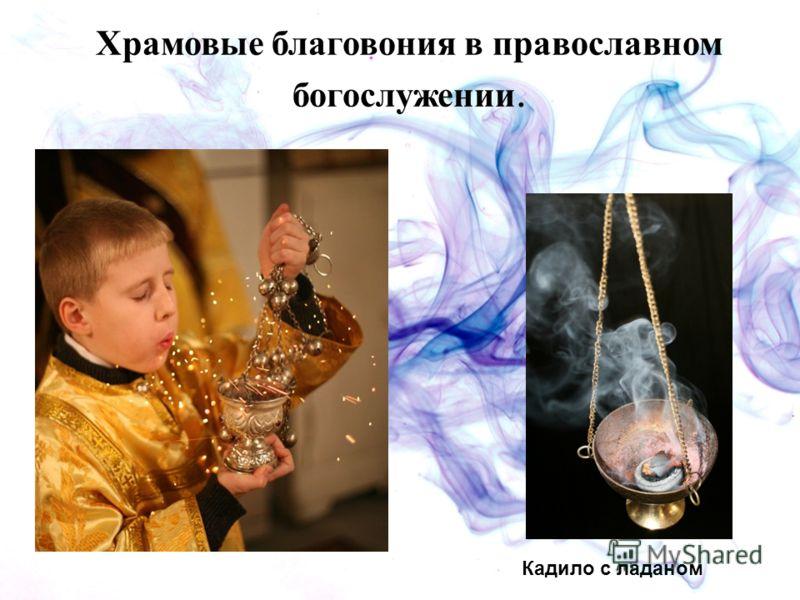 Храмовые благовония в православном богослужении. Кадило с ладаном