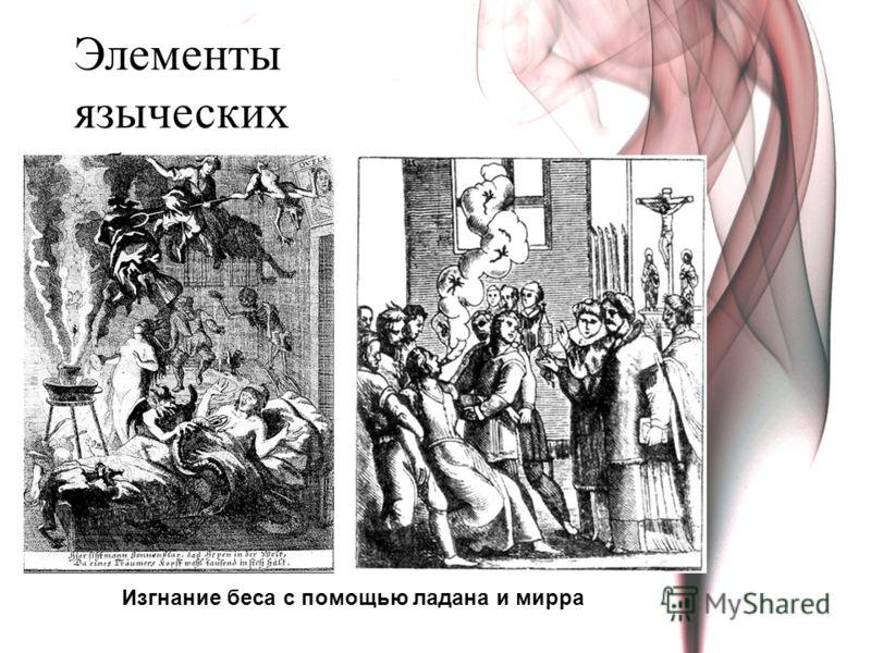 Элементы языческих обрядов Изгнание беса с помощью ладана и мирра