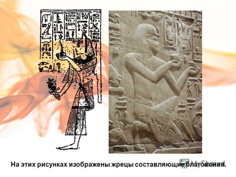 На этих рисунках изображены жрецы составляющие благовония.