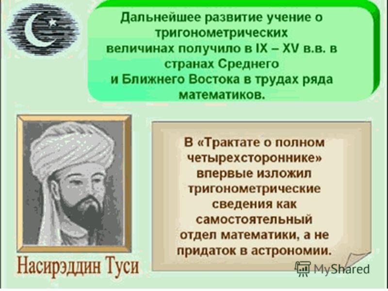 Тригонометрия отделяется от астрономии и становится самостоятельной наукой ( Х III в.) В трудах среднеазиатских ученых тригонометрия превратилась из науки, обслуживающей астрономию, в особую математическую дисциплину, представляющую самостоятельный и