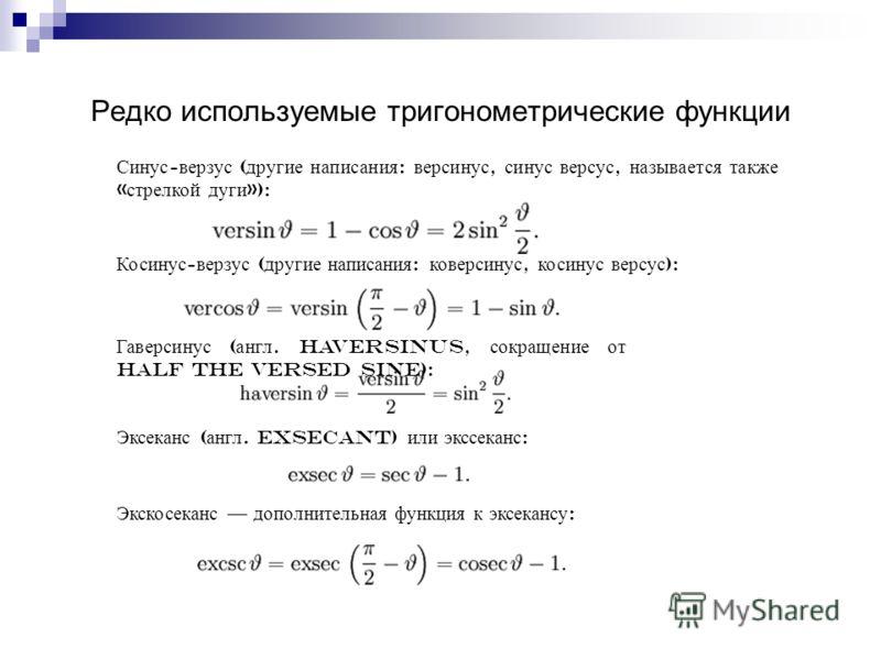 Редко используемые тригонометрические функции Редко используемые тригонометрические функции функции угла, которые в настоящее время используются редко по сравнению с шестью основными тригонометрическими функциями (синусом, косинусом, тангенсом, котан