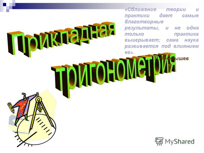 Редко используемые тригонометрические функции Синус - верзус ( другие написания : версинус, синус версус, называется также « стрелкой дуги »): Косинус - верзус ( другие написания : коверсинус, косинус версус ): Гаверсинус ( англ. haversinus, сокращен