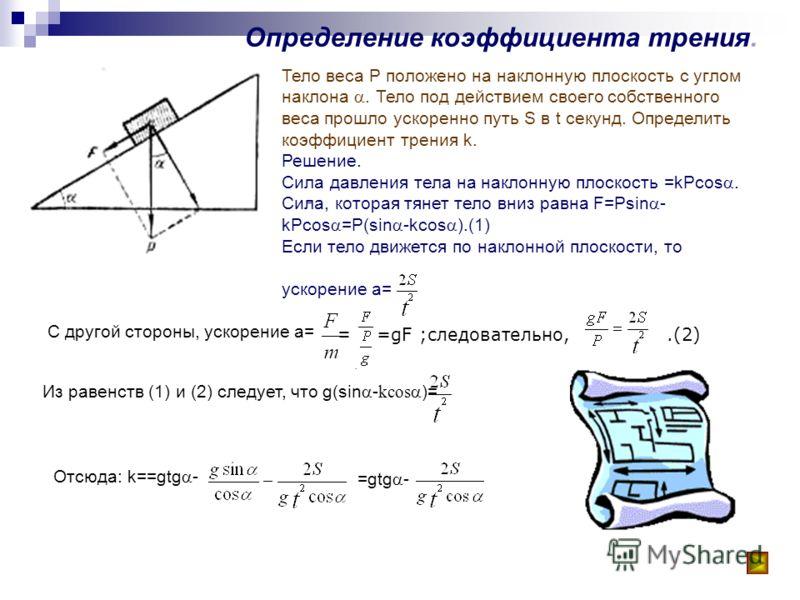 Расчет длины ременной передачи, соединяющей два шкива: ведущий и ведомый. Пусть расстояние между центрами шкивов равно d и радиусы их- R и r. Длину ременной передачи разобьем на части АВ, ВС, СD=AB, DE, EF, EA=DF.Определим длину каждой отдельной част