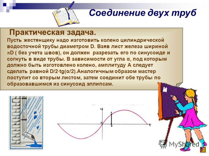 Зависимость между угловой и линейной скоростями Пример1.Маховое колесо диаметром в 320 см вращается с угловой скоростью 9 радианов в секунду. Определить линейную скорость в точке на внешней части обода колеса в м/мин. Решение.R=100cм; v=R;v=1609 cм/с