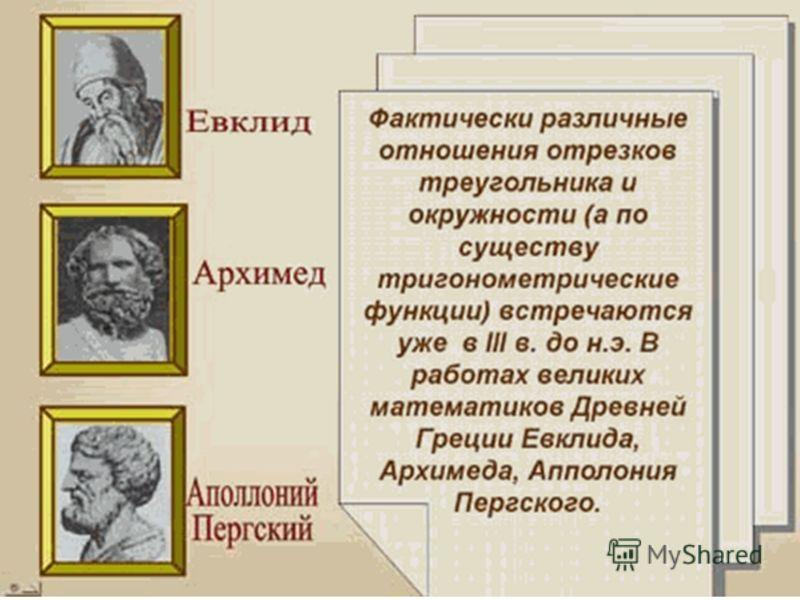 Наивысшими достижениями греческая тригонометрия обязана астроному Птолемею (2 век н. э.), создателю геоцентрической системы мира, господствовавшей до Коперника. Греческие астрономы не знали синусов, косинусов и тангенсов. Вместо таблиц этих величин о