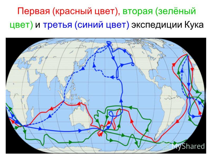 Первая (красный цвет), вторая (зелёный цвет) и третья (синий цвет) экспедиции Кука