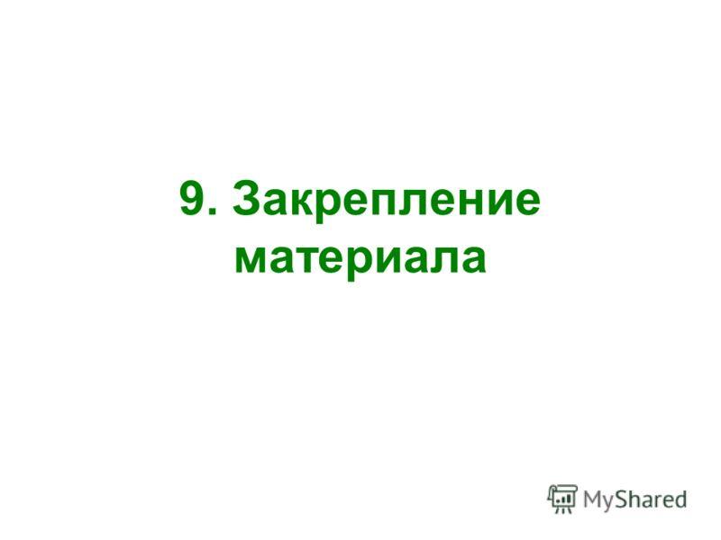 9. Закрепление материала