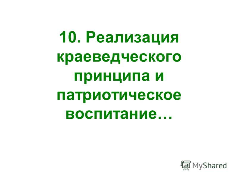 10. Реализация краеведческого принципа и патриотическое воспитание…