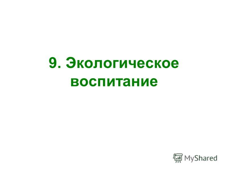 9. Экологическое воспитание
