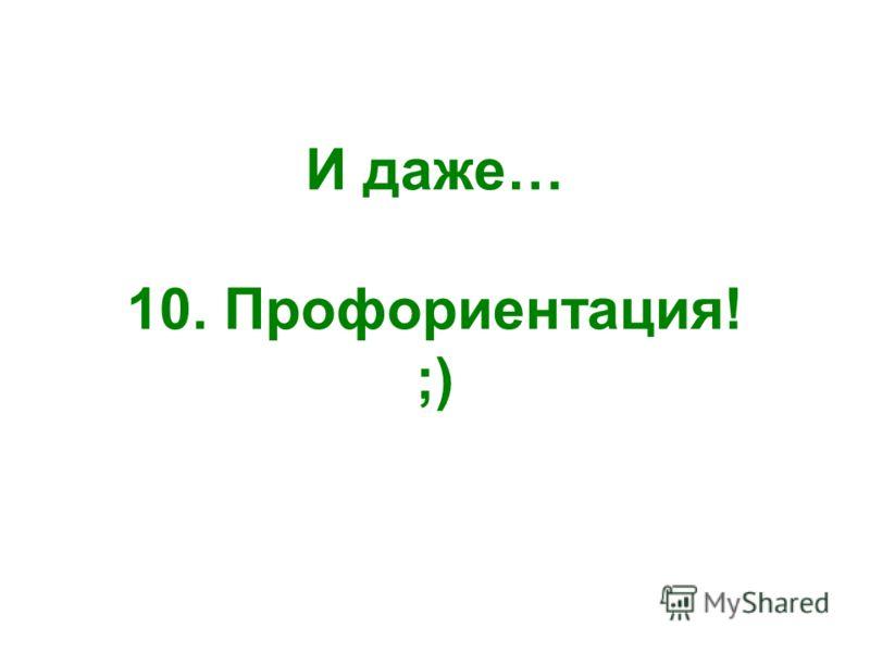 И даже… 10. Профориентация! ;)