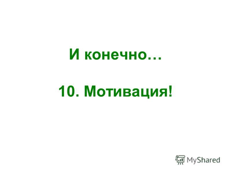 И конечно… 10. Мотивация!