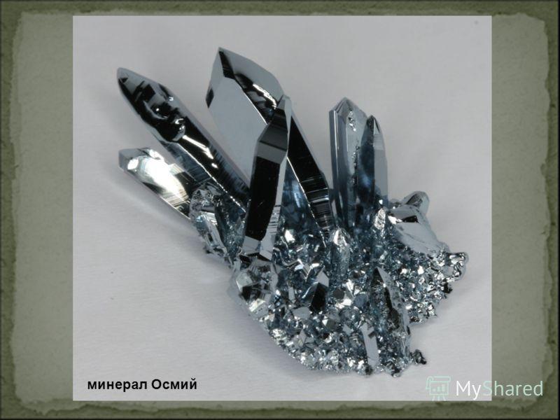 минерал Осмий